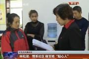 """林松淑:情系社区 做百姓""""贴心人"""""""