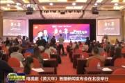 电视剧《黄大年》首播新闻发布会在北京举行