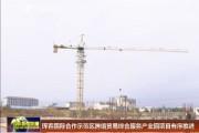 珲春国际合作示范区跨境贸易综合服务产业园项目有序推进
