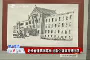 【独家视频】老长春建筑钢笔画 捐献伪满皇宫博物院