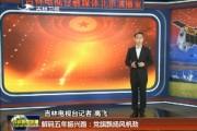 【解码五年振兴路】党旗飘扬风帆劲