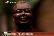 纪录片《黄大年》登陆央视