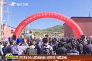 汪清100兆瓦光伏扶贫项目并网发电