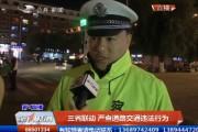 【独家视频】三省联动 严查道路交通违法行为
