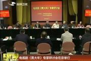 电视剧《黄大年》专家研讨会在京举行