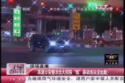 """【独家视频】高速公安整治出大招按""""线""""联动违法没处跑"""