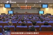 吉林传媒讲堂第七次讲座在长春举行