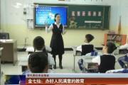 【党代表归来话落实】金七仙:办好人民满意的教育