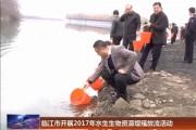 临江市开展2017年水生生物资源增殖放流活动