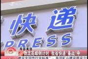 """【独家视频】物流高峰倒计时 我省快递""""备战""""中"""