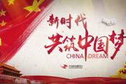 """不忘初心  共筑""""中国梦""""——亚搏 app_亚搏 娱乐app_亚搏 彩票app下载乡村频道公益宣传片"""