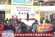 【独家视频】吉林省全民阅读志愿者委员会成立