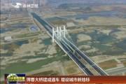 珲春大桥建成通车 增设城市新地标