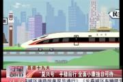 """【独家视频】""""复兴号""""平稳前行 全面小康指日可待"""