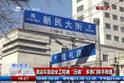 """【独家视频】清运车自启女工险被""""压缩"""" 多部门联手救援"""