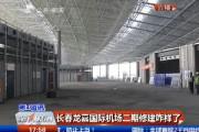 【独家视频】长春龙嘉国际机场二期修建咋样了
