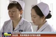 【党代表归来话落实】张桂英:用真情服务守护群众健康