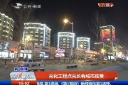 【独家视频】亮化工程点亮长春城市夜景