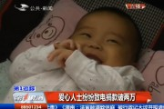【独家视频】爱心人士纷纷致电捐款破两万