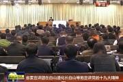 省委宣講團在白山通化長白山等地宣講黨的十九大精神