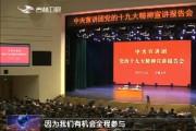 中央宣講團在吉大宣講黨的十九大精神