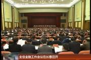 全省金融工作会议在长春召开