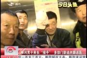 """【独家视频】柳河男子来长""""接手"""" 多部门联动开路送医"""