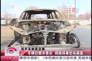 【独家视频】车辆自燃未善后 碍眼碍事愁坏商家