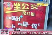 """【独家视频】坐公交能摇红包 """"互联网+""""融入绿色出行"""