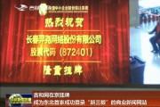 """吉和网在京挂牌 成为东北首家成功登录""""新三板""""的商业新闻网站"""