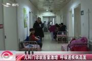 【独家视频】儿科门诊就医量激增 呼吸道疾病高发