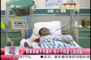 【独家视频】断掌再植手术顺利 预计可恢复七成功能