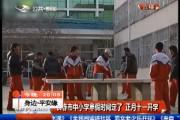 【独家视频】长春市中小学寒假时间定了 正月十一开学
