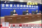 """【独家视频】整治""""微腐败"""" 省公安厅通报20起典型案件"""
