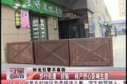 """【独家视频】步行街遭""""封锁"""" 商户担心影响生意"""