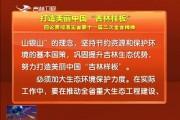 """吉林日报评论员文章:打造美丽中国""""吉林样板"""" ——四论贯彻落实省委十一届二次全会精神"""