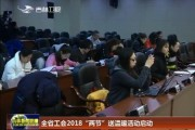 """全省工会2018""""两节""""送温暖活动启动"""