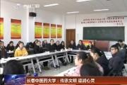 长春中医药大学:传承文明 德润心灵
