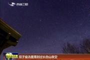 双子座流星雨划过长白山夜空