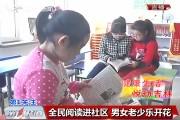 【独家视频】全民阅读进社区 男女老少乐开花