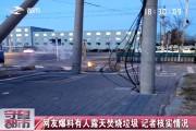 【独家视频】网友爆料有人露天焚烧垃圾 记者核实情况