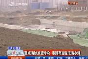 【独家视频】重点清除点源污染 串湖有望变成清水湖
