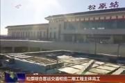 松原综合客运交通枢纽二期工程主体完工