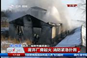 废弃厂房起火 消防紧急扑救