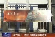 《赤子丹心》 《烈火》专题展览在通榆开展