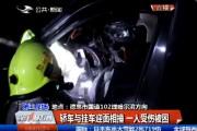 轿车与挂车迎面相撞 一人受伤被困