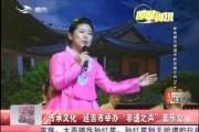 """传承文化 延吉市举办""""非遗之声""""音乐会"""