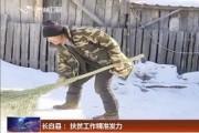 长白县:扶贫工作精准发力
