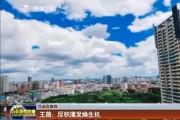 【兴业在吉林】王薇:厚积薄发焕生机