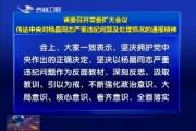省委召开常委扩大会议 传达中央对杨晶同志严重违纪问题及处理情况的通报精神